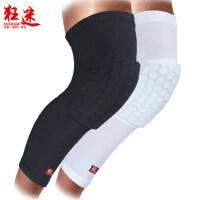 狂迷运动护膝篮球护膝透气护膝蜂窝防撞护具装备男护腿加长 单只装