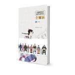三维水墨动画制作过程实例全解析 高妍玫、 白英伯 、卜小丽 知识产权出版社
