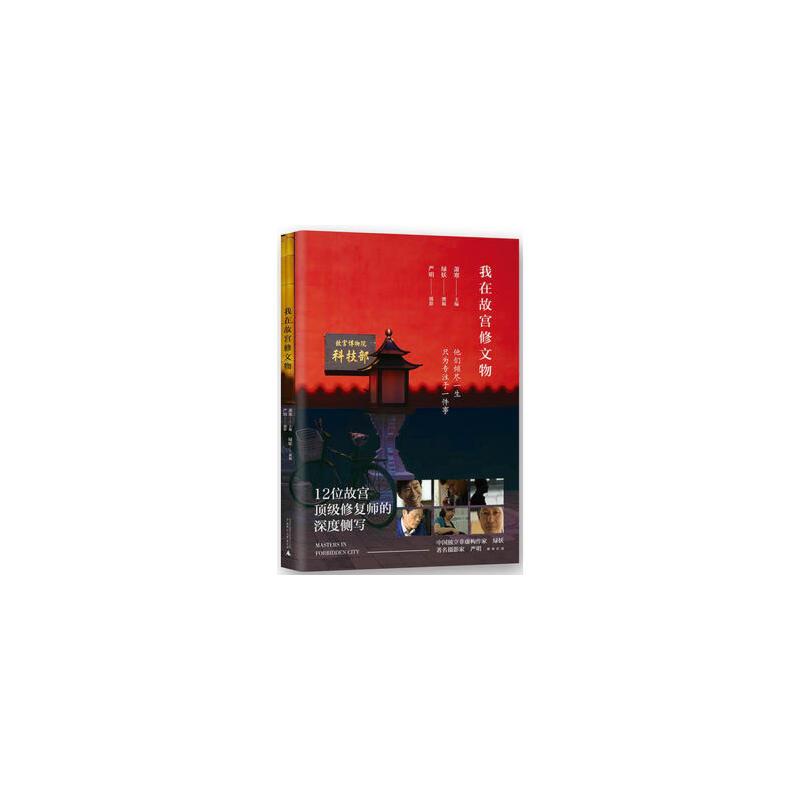 我在故宫修文物 正版书籍 限时抢购 当当低价 团购更优惠 13521405301 (V同步)
