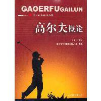 【旧书二手书8成新】高尔夫概论 吴亚初 人民体育出版社 9787500941460