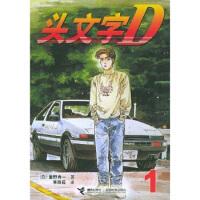 头文字D(1-5) [日] 重野秀一,李雨菘 接力出版社