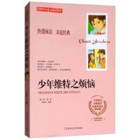 正版-H-少年维特之烦恼 [德] 歌德,晋明月 9787559318787 黑龙江美术出版社