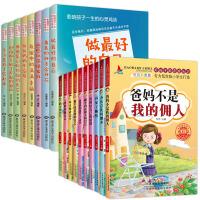 全18册好孩子励志成长记+影响孩子一生的心灵鸡汤爸妈不是我的佣人8-11-12-15岁小学生课外阅读青少年畅销读物儿童励
