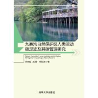九寨�献匀槐Wo�^人�活�犹甲阚E及其碳管理研究