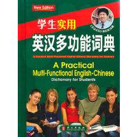 学生实用・英汉多功能词典(大64)