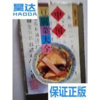 [二手旧书9成新]中国豆腐菜大全 /张德生 福建科学技术出版社