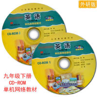 2019年外研版 初中英语九年级下册光盘 单机版网络教材CD-ROM 与外研社WY初三9下英语书课本教材同步配套光碟(