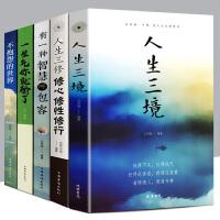 全套5册 人生三境+人生三修 修心修性修行+一生气你就输了+有一种智慧叫包容+不抱怨的世界 哲学故事心理安慰情商情绪励
