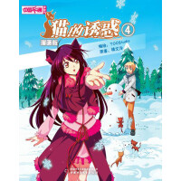 《中国卡通》漫画书――猫的诱惑4 漫画版