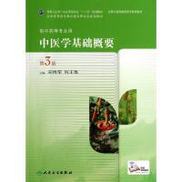 中医学基础概要(第3版)/宋传荣等/高职中医 人民卫生出版社