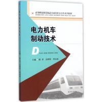 电力机车制动技术 陈君,吴明华,郑小磊 主编