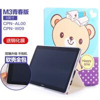 华为 M3青春版保护套 华为m3青春版平板电脑保护壳 8寸 CPN-W09 CPN-AL00 全包硅胶支架防摔彩绘外壳