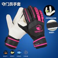 新款力盾足球守门员手套乳胶带护指足球手套开孔透气门将手套