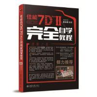 佳能EOS 7D MARK II自学教程 宏道研究室,赵云志 北京大学出版社 9787301269954