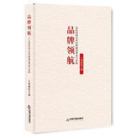 品牌领航 王利琳 中国书籍出版社