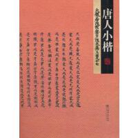 大般若波罗蜜多经(卷第397)/唐人小楷 正版 本书编写组 9787545803044