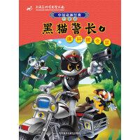 中国动画经典升级版:黑猫警长1痛歼搬仓鼠