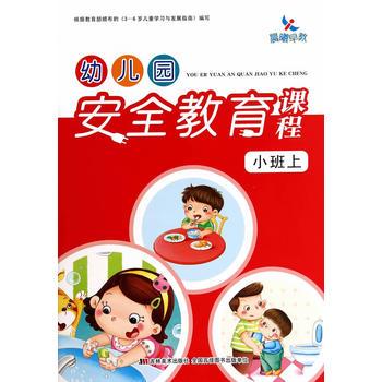 正版书籍 9787538682137幼儿园安全教育课程-小班上 晨曦幼儿早期教育
