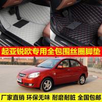 起亚锐欧专车专用环保无味防水耐脏易洗超纤皮全包围丝圈汽车脚垫