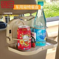 御目 汽车座椅水杯架 车用多功能饮料置物餐盘车载可折叠儿童餐桌