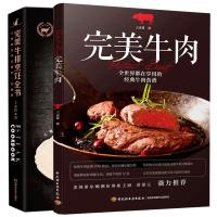 正版 完美牛排烹饪全书+完美牛肉 全2册 西餐料理烹饪大全 牛排烤肉酱炖饭披萨汉堡烧肉牛肉干制作 经典牛肉食谱 美味特