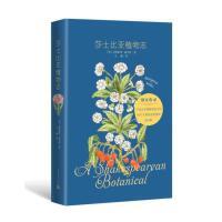 莎士比亚植物志 玛格丽特・威尔斯 著 王睿 译 人民文学出版社 9787020142675
