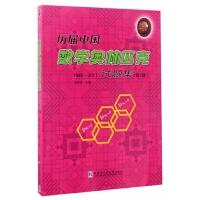 历届中国数学奥林匹克试题集:1986~2017(货号:A4) 9787560364742 哈尔滨工业大学 编者:刘培杰