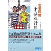 【旧书二手书9成新】佐贺阿嬷:幸福旅行箱 (日)岛田洋七 南海出版公司 9787544239899
