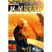 双星(世界科幻大师丛书罗伯特海因莱因作品系列) (6折)【正版】