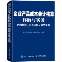 企业产品成本会计核算详解与实务 内容精解 实务应用 典型案例