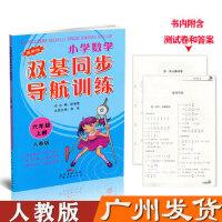 新版小学数学双基同步导航训练六年级上册广东广州市小学6年级上学期开学使用新品人教版