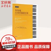 车尔尼82首初中级进阶练习曲 (德)海因里希・格尔默(Heinrich Germer) 编订;陈学元 校订