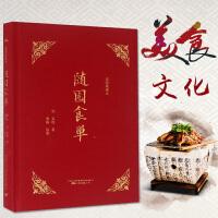 正版 随园食单 中国古代餐饮文化的百科全书 古典餐饮制法及精髓 饮食文化及中国古典营养菜谱 畅销书籍