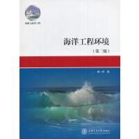海洋工程环境