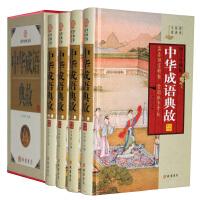 中华成语典故(小插盒) 精装正版 全四卷 线装书局 598