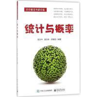 统计与概率 龙文中,温玉林,郑维连 编著