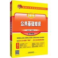 (2019)天路公考 公共基础知识 中国铁道出版社