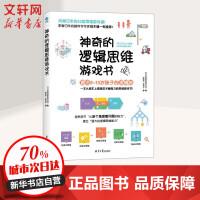 神奇的逻辑思维游戏书 北京日报出版社