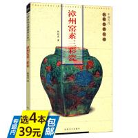 库存尾品 漳州窑 素三彩瓷/说瓷中国陶瓷史明清瓷器识真陶瓷收藏入门百科