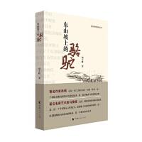 东山坡上的骆驼 刘玉峰 青海人民出版社