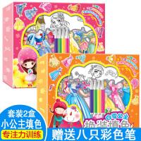 茉莉公主白雪公主换装填色书套装2盒 幼儿园宝宝小公主女生女孩玩具书礼物 思维训练 左右脑开发 图画书3-4-5-6-7-