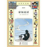 小学生文库016-豪福童话