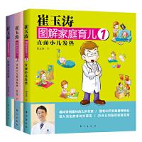 崔玉涛图解家庭育儿套装(1、3、4)