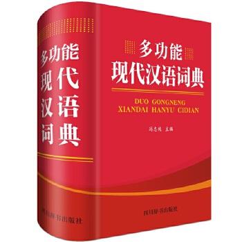 多功能现代汉语词典 凸显现代汉语用法特点,融规范性、科学性、实用性于一体