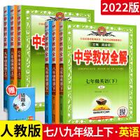 人教版初中英语教材全解全套 中学教材全解初中英语七八九年级上下册全套6本 789年级上下册初一初二初三教材同步学习工具