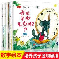可爱的数学全套8册 儿童 绘本 3-6周岁儿童睡前故事书 幼儿园书儿童逻辑思维训练能力培养4-5岁宝宝启蒙认知绘本早教趣味图书