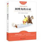 送书签~9787550244610-小熊维尼故事全集:阿噗角的小屋(儿童读物)(ms)/(英)A.A.米尔恩(1882