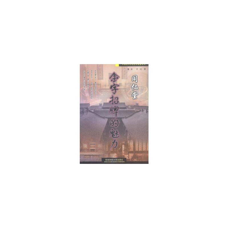同仁堂—金字招牌的魅力 鲁波,许珖著 西南财经大学出版社 正版书籍请注意书籍售价高于定价,有问题联系客服欢迎咨询。