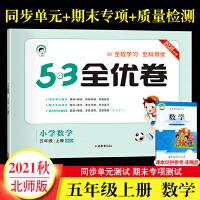 53全优卷五年级上册数学北师大版 2021秋新版五三同步试卷5年级上册