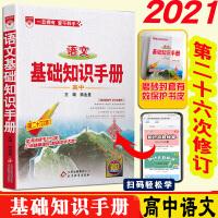 2021金星教育 高中语文基础知识手册 第二十六26次印刷 高一高二高三通用 高考总复习资料教材考点同步全解知识清单资料